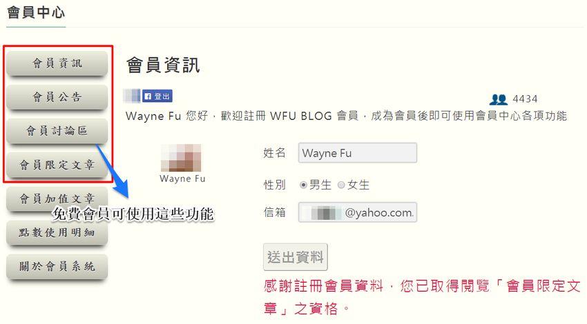member-6.jpg-部落格「會員系統」啟用