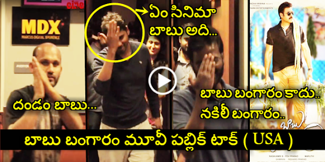 Babu Bangaram Movie Shocking Response By USA Audiance