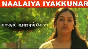 Naalaiya Iyakkunar | Kadhal Valarthen