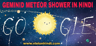 Geminid-Meteor-shower-hindi