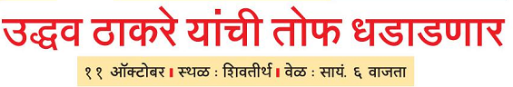 Shiv Sena Dasara Melava 2016 Live Streaming