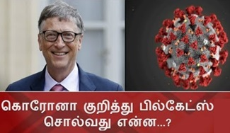 COVID 19 | Bill Gates | Thanthi Tv