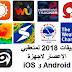 تطبيقات 2018 لمتعقبي الإعصار لاجهزة Android و iOS