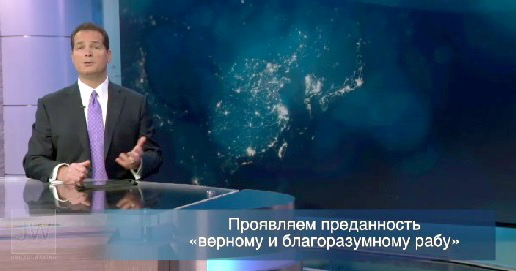 JW-Broadcasting-avgust-2016-Projavljaem-predannost-vernomu-i-blagorazumnomu-rabu