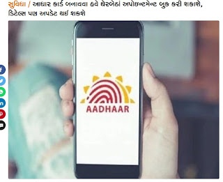 Aadhaar card can now be booked for appointment, details will be updated