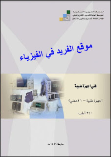 كتاب أجهزة طبية 1 عملي pdf، تجارب على الأجهزة الطبية، استخدامات الأجهزة الطبية