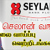 Seylan Bank - Vacancies