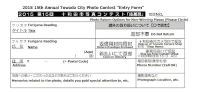 2015 Towada City Photograph Contest Sample Translated Entry Form 平成27年度十和田市写真コンテスト 和英応募票 見本