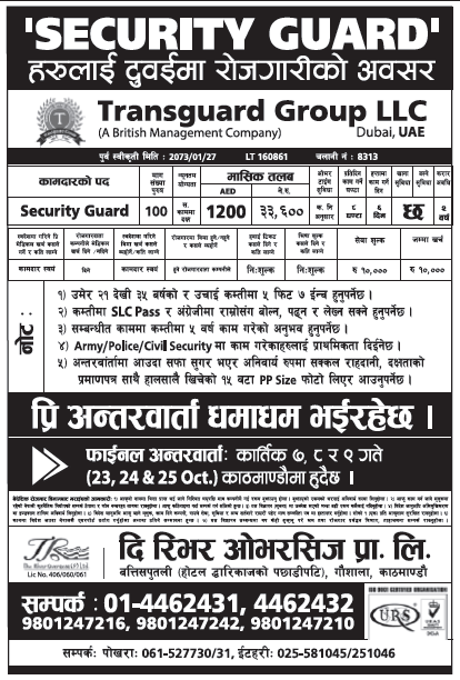 Security Guard Jobs in UAE for Nepali in UAE Dubai, Salary Up to Rs 33,600