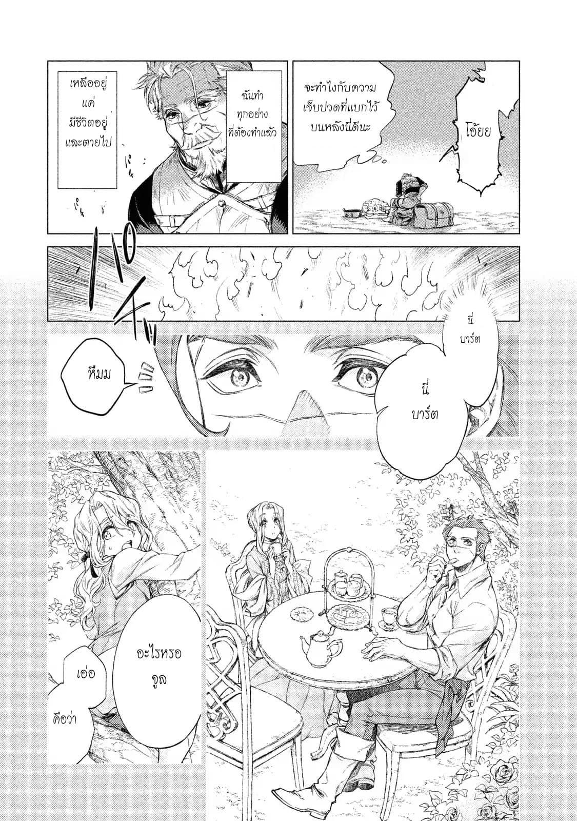 อ่านการ์ตูน Henkyou no Roukishi - Bard Loen ตอนที่ 3 หน้าที่ 28