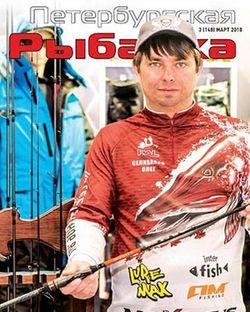 Читать онлайн журнал Петербургская рыбалка (№3 март 2018) или скачать журнал бесплатно