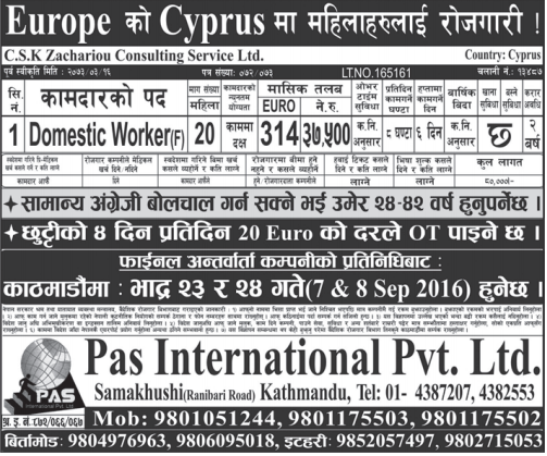 Jobs For Nepali In Cyprus, EUROPE Salary -Rs.37,500/