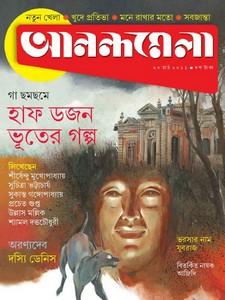 Anandamela on March 20, 2011 pdf