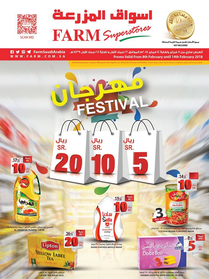 عروض اسواق المزرعة الرياض و الشرقية الاسبوعية حتى 14 فبراير 2018