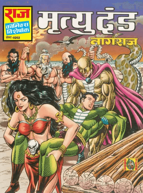 मृत्युदंड : नागराज कॉमिक्स पीडीऍफ़ पुस्तक हिंदी में  | Mrityudand : Nagraj Comics In Hindi PDF Free Download