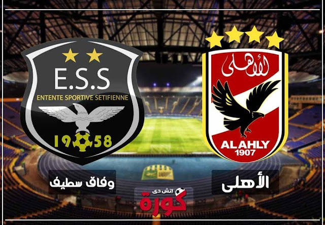 alahly vs es setif