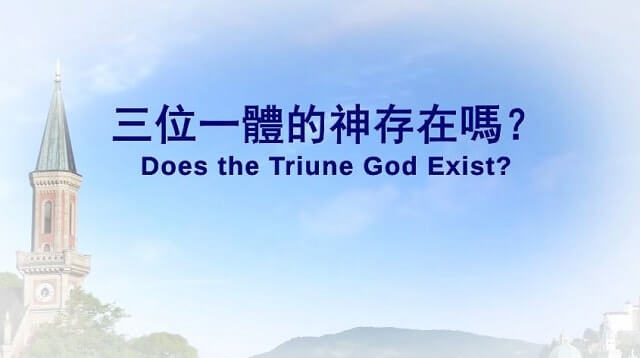 東方閃電|全能神教會|三位一體的神存在嗎?
