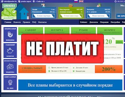 Скриншоты выплат с хайпа grendex.biz