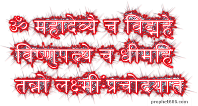 3D Image of the Laxmi Gayatri Mantra