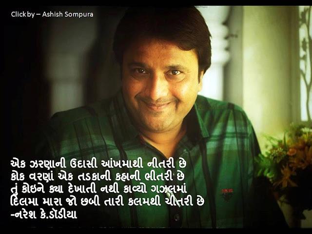 एक झरणानी उदासी आंखमाथी नीतरी छे Gujarati Muktak By Naresh K. Dodia