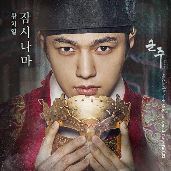 《君主-假面的主人》OST-Part.3-黃致列-暫時-歌詞