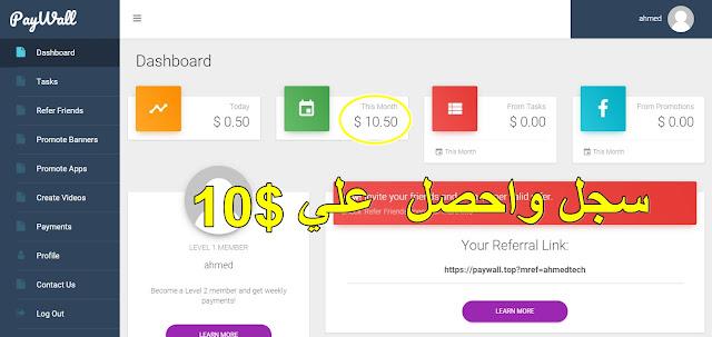 موقع paywall.top يعطيك 10 دولار مجانا سارع بالتسجيل 2019
