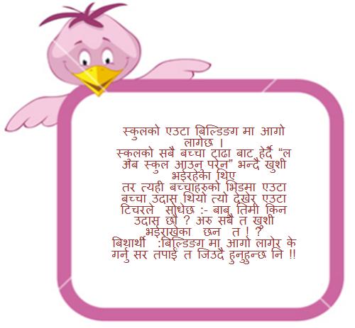 Nepali School Teacher Student Jokes