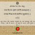 Shloka For The Day: 25th September 2016