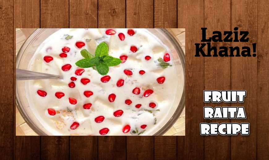 फ्रूट रायता बनाने की विधि - Fruit Raita Recipe in Hindi