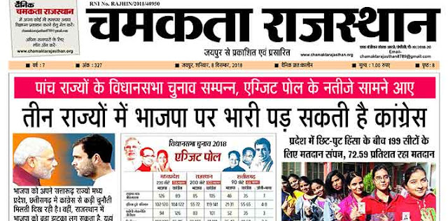 दैनिक चमकता राजस्थान 8 दिसंबर 2018 ई न्यूज़ पेपर