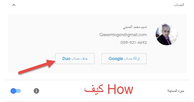 كيفية إستخدام Google Duo جوجل دو على الكمبيوتر