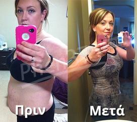 Phen375 Πριν και Μετά