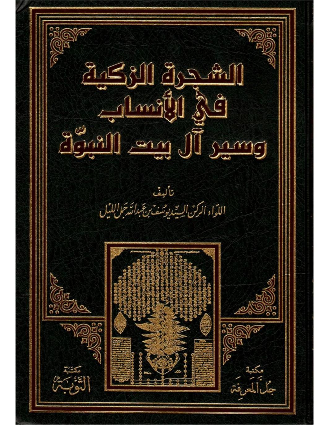كتاب الانساب للصحاري pdf