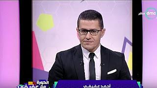 برنامج الكورة مع عفيفى حلقة الجمعة 5-1-2018 أحمد عفيفى