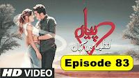 Pyaar Lafzon Mein Kahan Episode 83 Full Drama (HD Watch Online & Download)