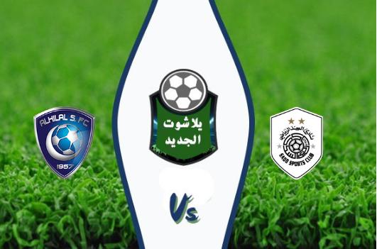 نتيجة مباراة الهلال والسد القطري بتاريخ 01-10-2019 دوري أبطال آسيا
