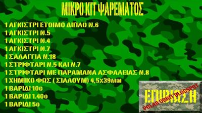 ΜΙΚΡΟ ΚΙΤ ΨΑΡΕΜΑΤΟΣ
