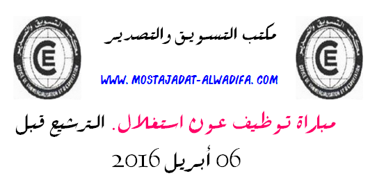 مكتب التسويق والتصدير مباراة توظيف عون استغلال. الترشيح قبل 06 أبريل 2016