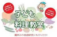 8月18日(土) 子ども料理教室