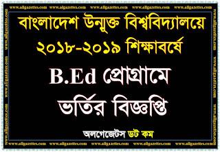 বাউবি'র বিএড প্রোগ্রামে ২০১৮-'১৯ শিক্ষাবর্ষে ভর্তি বিজ্ঞপ্তি-BOU B.Ed Admission Notice.
