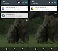 Androidデバッグの状態を通知
