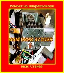 магнетрон, изгорял магнетрон, микровълнова, ремонт, майстор, сервиз, неделя,
