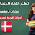 تعلم اللغة الدنماركية -  أدوات الربط المزدوجة