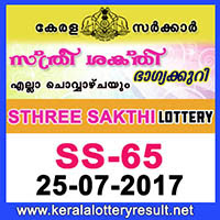 lottery results,keralalotteries , kerala lotteries,keralalotteries, kerala lottery, keralalotteryresult, kerala lottery result, kerala lottery result live, kerala lottery results, kerala lottery today, kerala lottery result today, kerala lottery results today, today kerala lottery result, kerala lottery result 18-7-2017 sthree-sakthi lottery ss 64, sthree sakthi lottery, sthree sakthi lottery today result, sthree sakthi lottery result yesterday, sthreesakthi lottery ss64, sthree sakthi lottery 18.7.2017