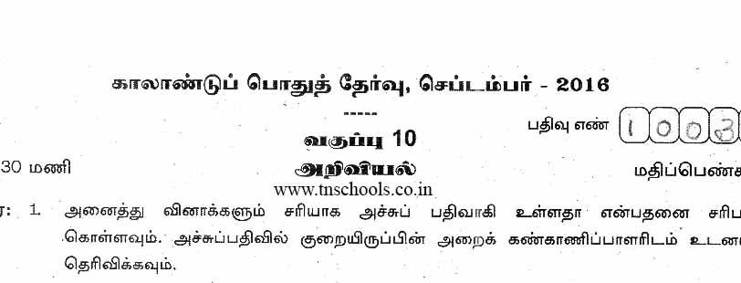Best maths colleges in Tamil nadu - Answers