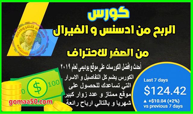 كورس الربح من جوجل أدسنس والفيرال  فيديو عربى من يوديمى