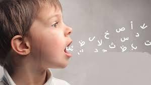 بحث حول إضطرابات النطق التأتأة