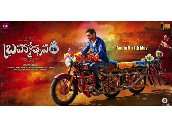 Brahmotsavam Motion Poster First Look Released