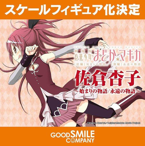 Kyouko Sakura de Madoka Magica (GSC)