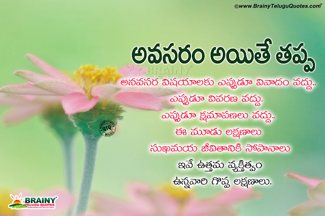 telugu relationship quotes hd wallpapers, best words on life in telugu, relationship value messages in telugu